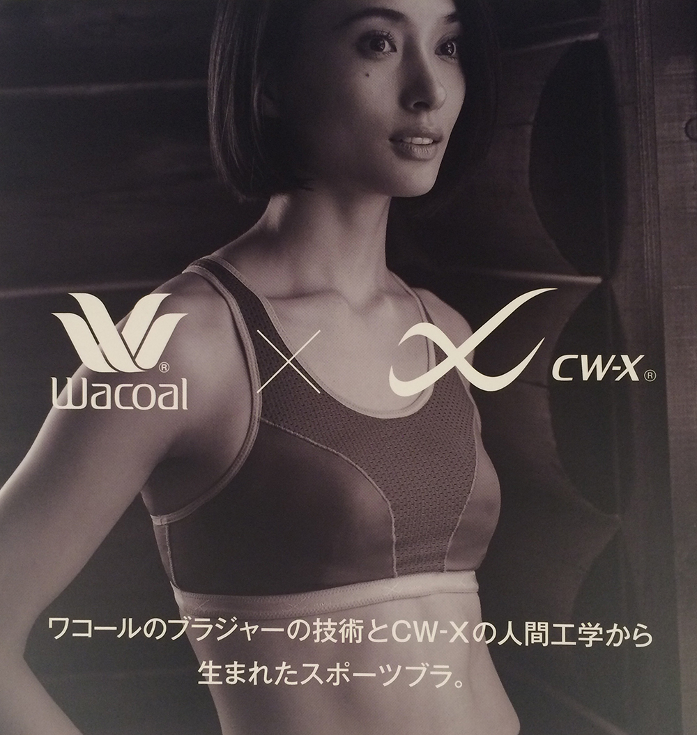 あなたのバストは大丈夫!?女性限定『スポタカ×ワコールCW-Xスポーツブラ無料試着体感イベント』