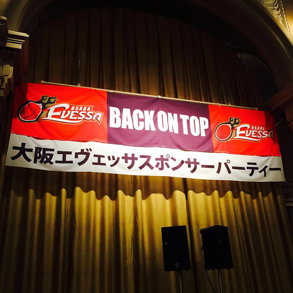 大阪エヴェッサ スポンサーパーティーに招待して頂きました!