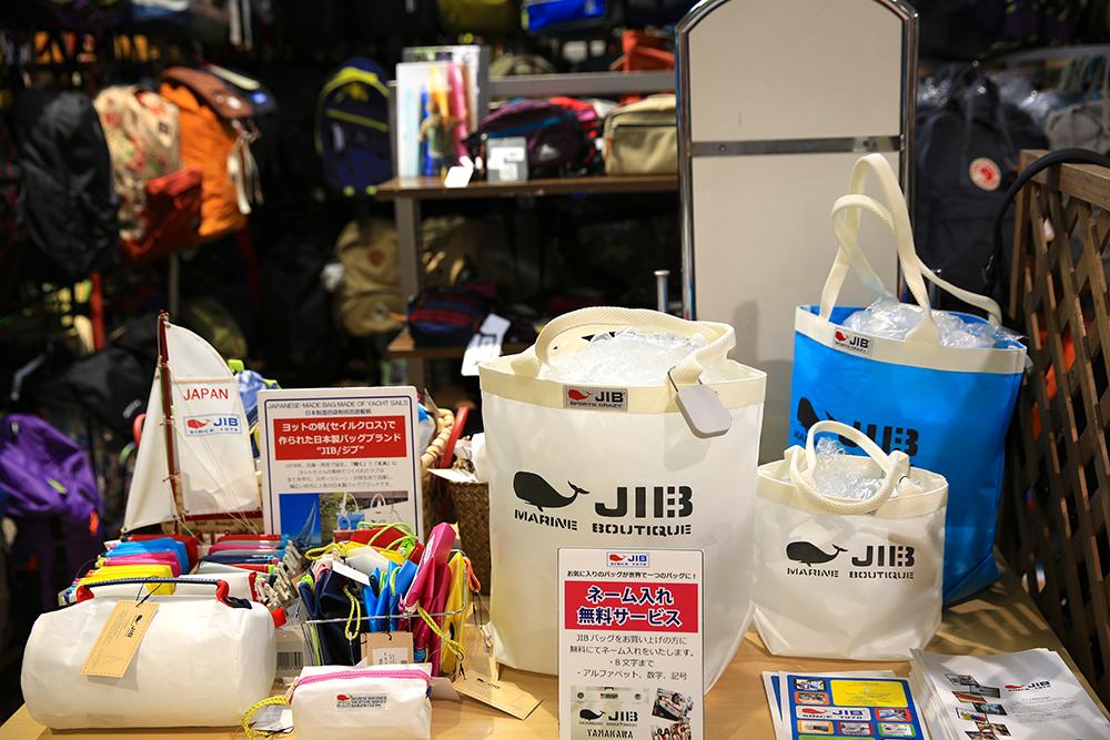JIB MARINE BOUTIQUE ヨットのセイル生地で出来たMADE IN KOBEの人気バッグです