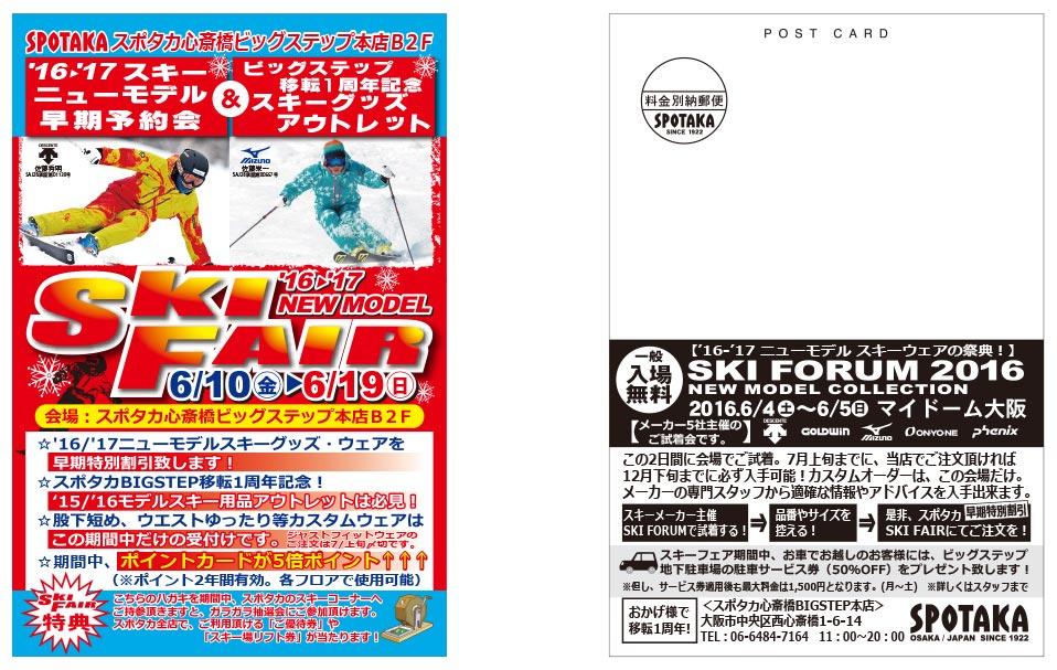 『速報』6月10日〜6月19日スキー早期予約会のお問い合わせについて