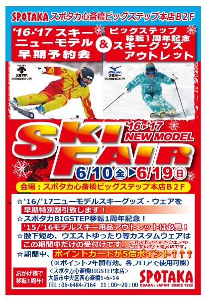 6月10日(金)〜SKI FAIR開催決定!!!