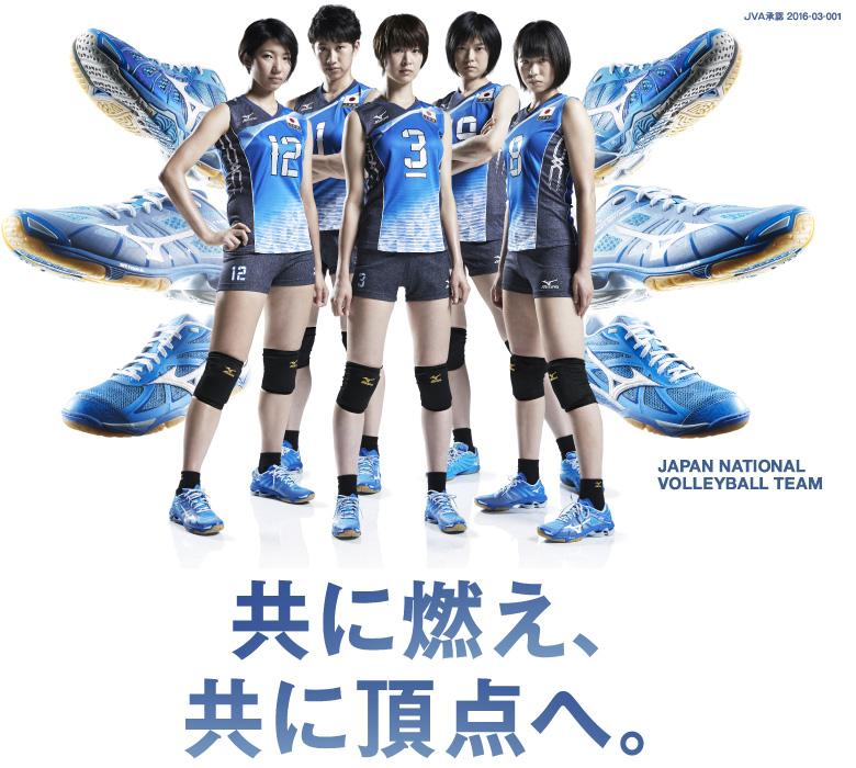 ミズノ全日本女子バレーボールチーム着用モデル入荷