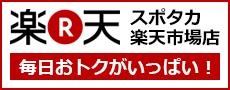 スポタカ通販【楽天・yahoo】が大変なことに!!