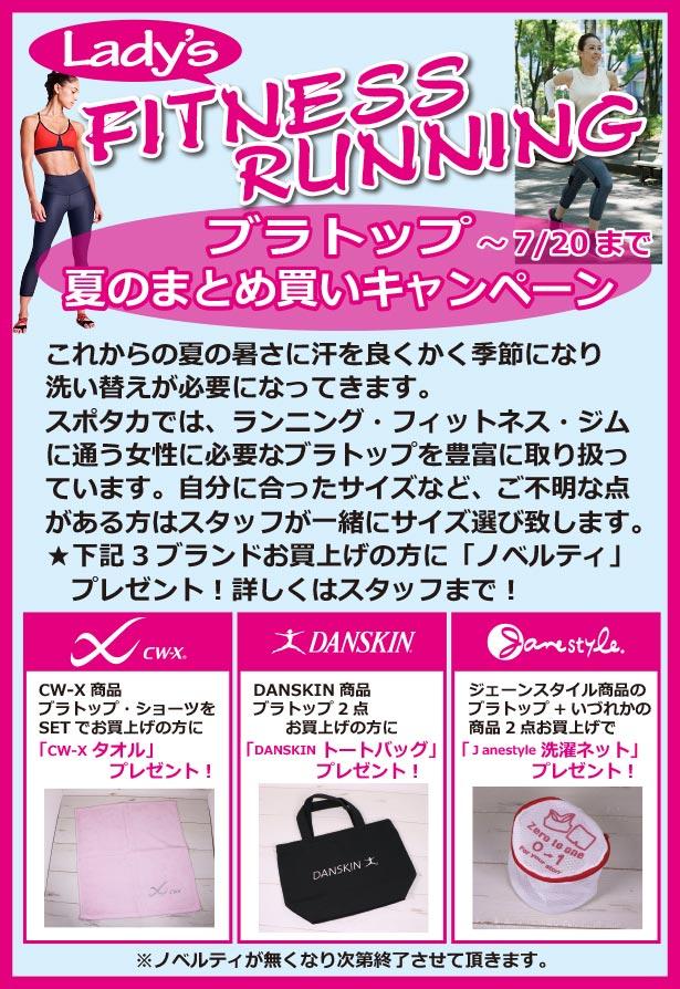 Ladys フィットネス&ランニング ブラトップ 夏のまとめ買いキャンペーン☆#゜♪.