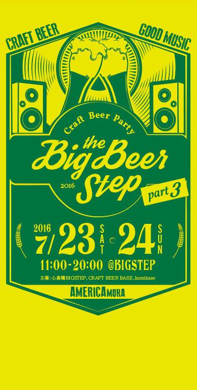 """クラフトビールの祭典 """"BIG BEER STEP"""" にSAINT ARCHERが参加です!!!"""