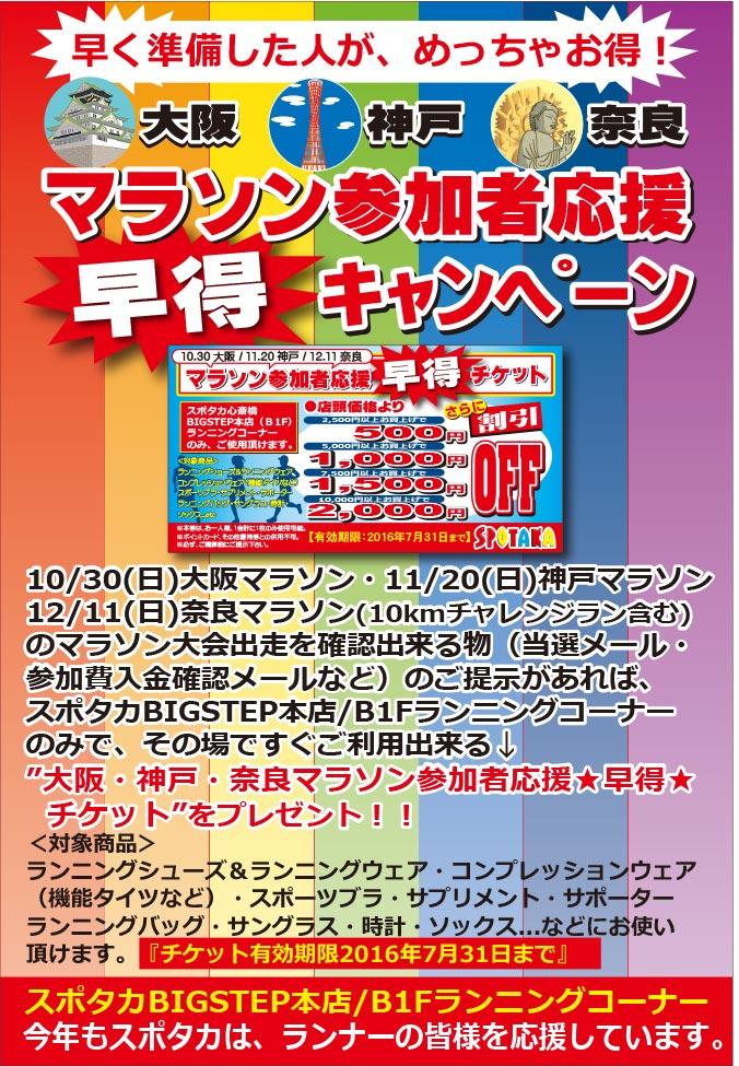 早く準備した人が、めっちゃお得!!大阪・神戸・奈良マラソン参加者応援早得キャンペーン開催中!!