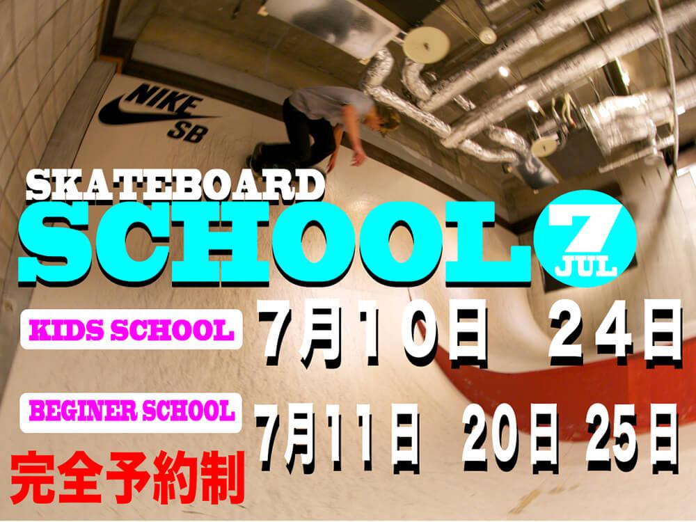 7月のスケートボードスクールスケジュールです!