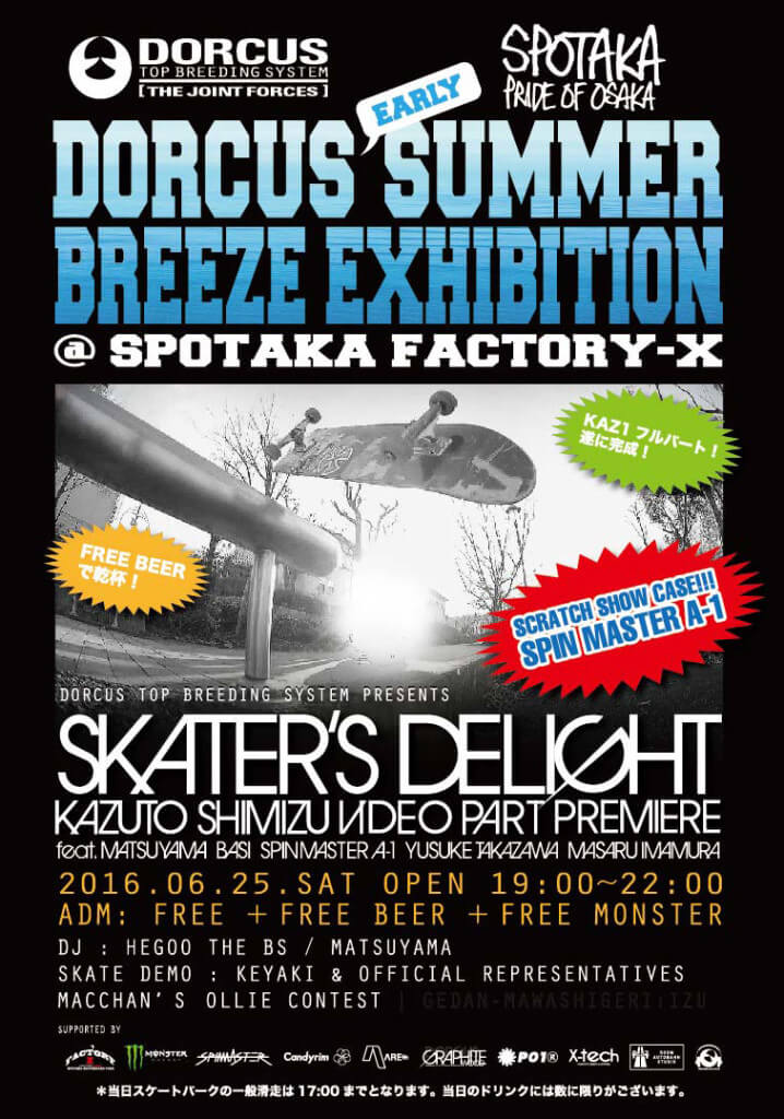 "遂に今週末6月25日は""DORCUS EARLY SUMMER BREEZE EXHIBITION"""