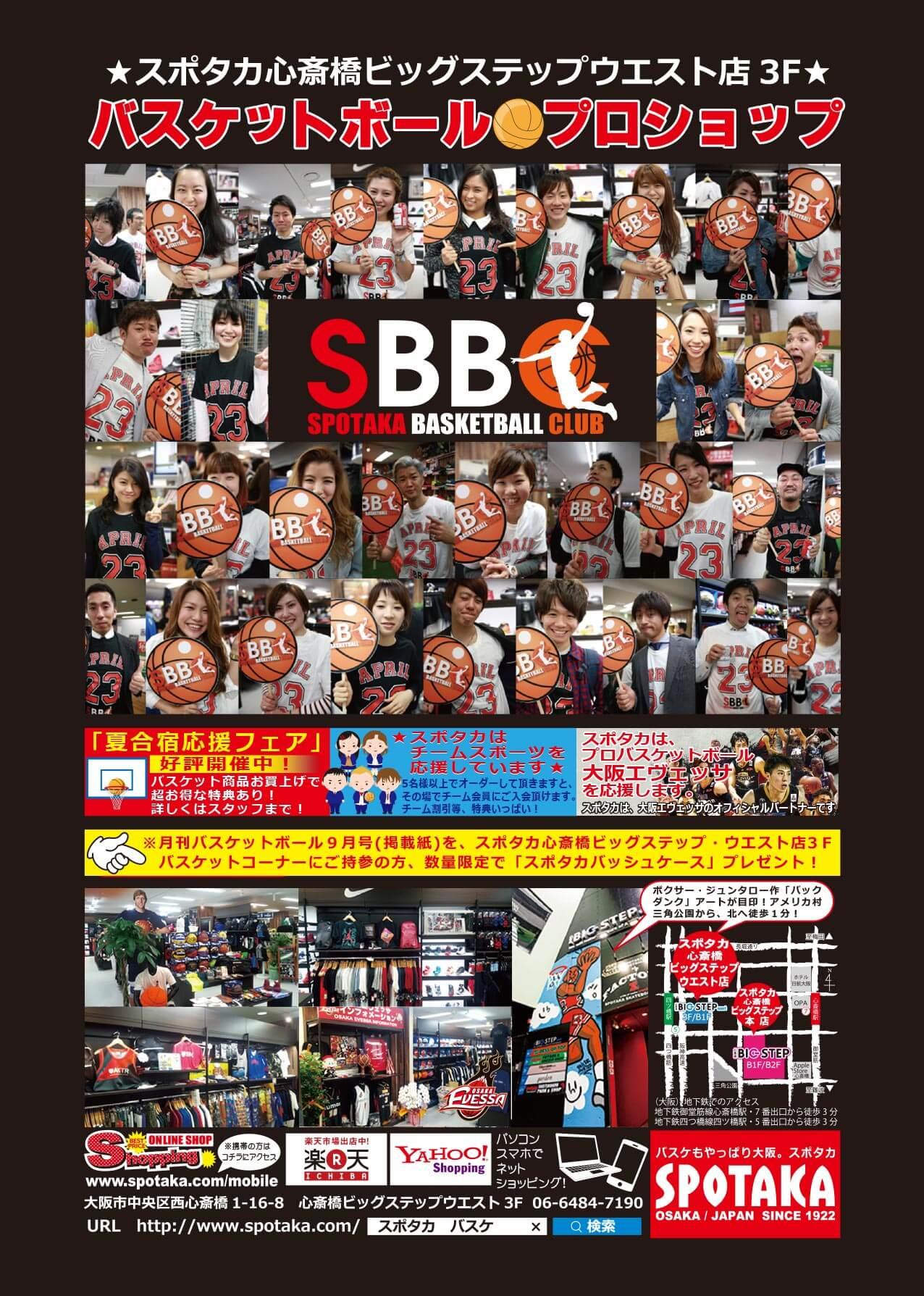 月バス9月号(7月25日発売)にS.B.B.C.の広告を掲載します!