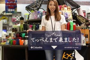 アウトドアブランドのコロンビア「てっぺんまで来ました」キャンペーンやってます。