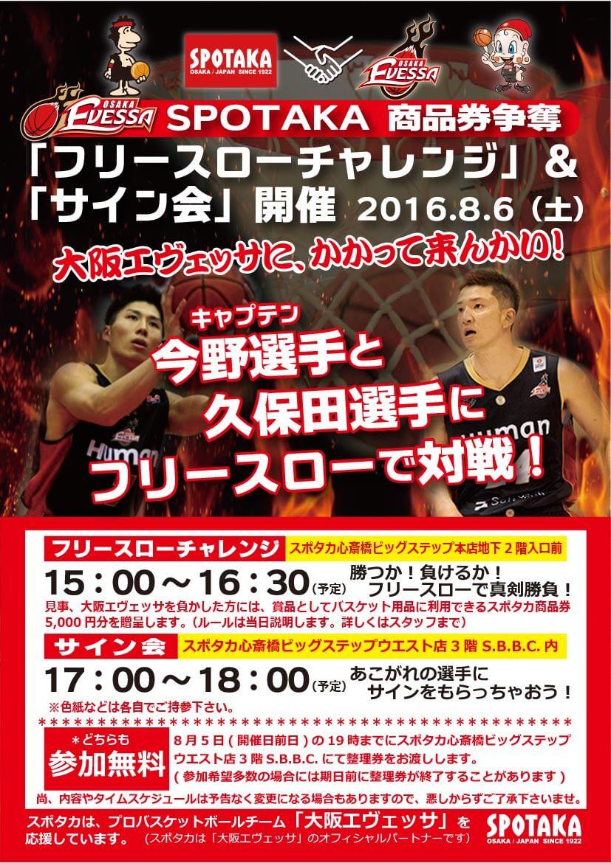 8月6日(土) スポタカ 商品券争奪 フリースローチャレンジ&サイン会「大阪エヴェッサにかかって来んかい!!」を開催します!