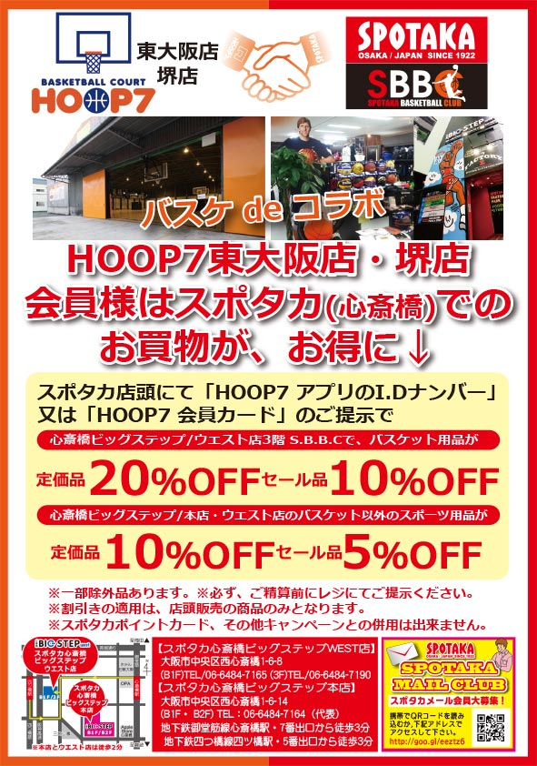 HOOP7 東大阪店、堺店様とバスケdeコラボ始めました!
