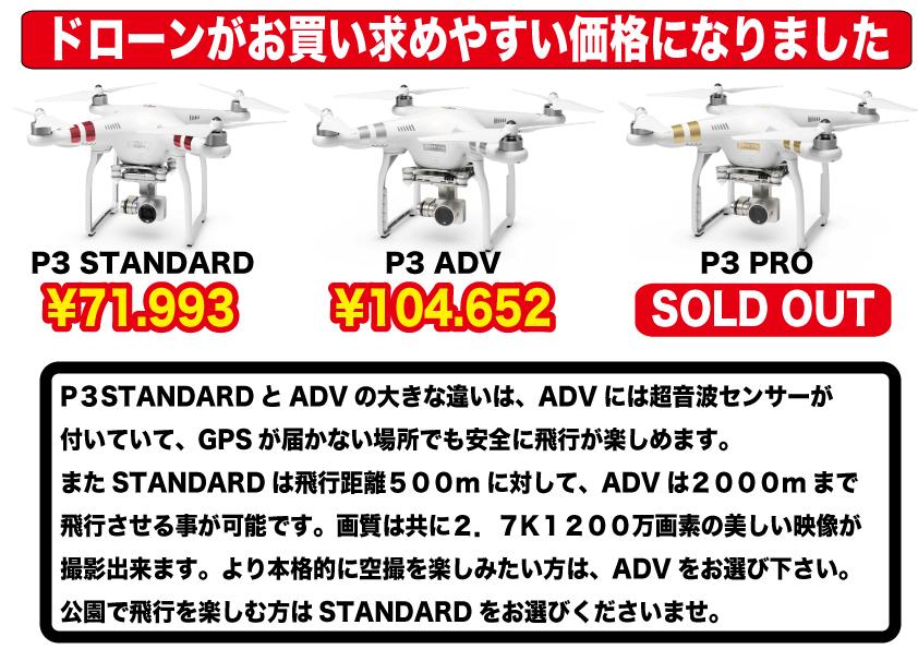 「緊急値下げ」秋の紅葉を空撮しませんか?Phantom3シリーズが只今大変お買い得です。