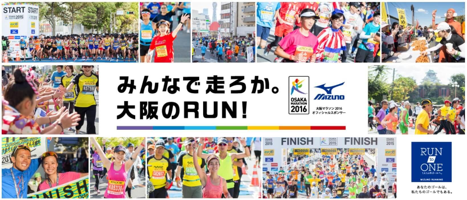 大阪・神戸・奈良マラソン出場ランナー必見!! 第2弾関西3大マラソン+α 参加者応援キャンペーン開催中です(^^)/