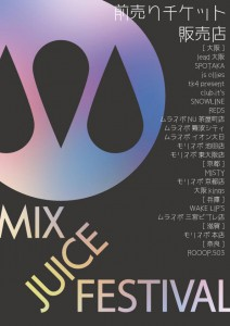 大阪激震イベント!MIX JUICE前売りチケットの発売開始!