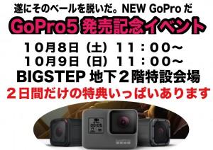 「速報」GoPro5とんでもなくお得な販売イベントやります!