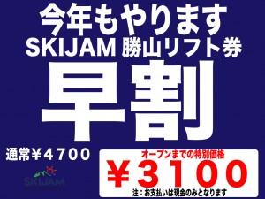 スキージャム勝山☆早割リフト券の販売開始します