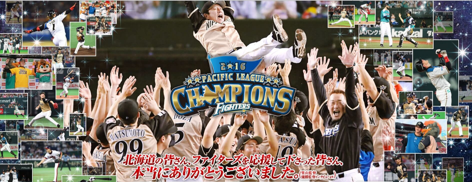北海道日本ハムファイターズ パ・リーグ優勝おめでとう!