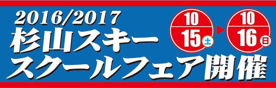 スポタカ恒例『2016/2017杉山スキースクールフェア』開催!