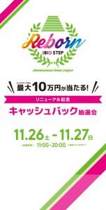 「10万円が当たる」11月23日(水)BIGSTEP REBORN キャンペーン