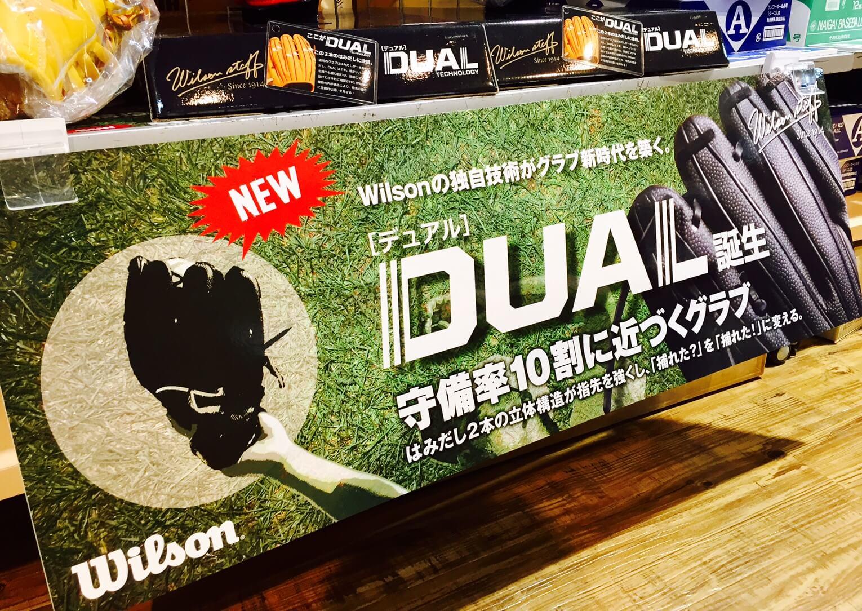テーマは「守備率10割に近づくグラブ」 世界中のウイルソン愛用者が大絶賛の日米共同開発「DUALテクノロジー」採用の硬式グラブ入荷!