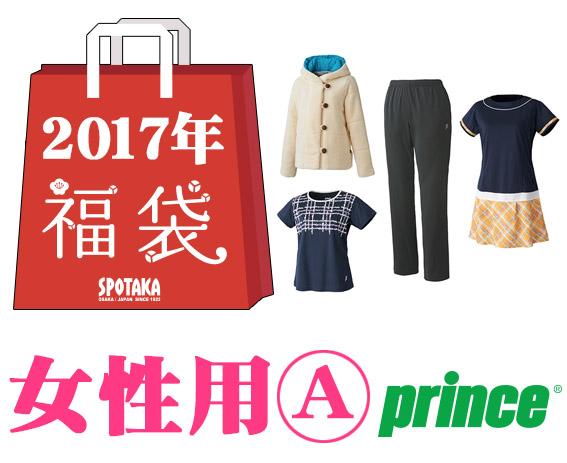 プリンス テニス 2017福袋11/20(日)21:00より販売開始☆