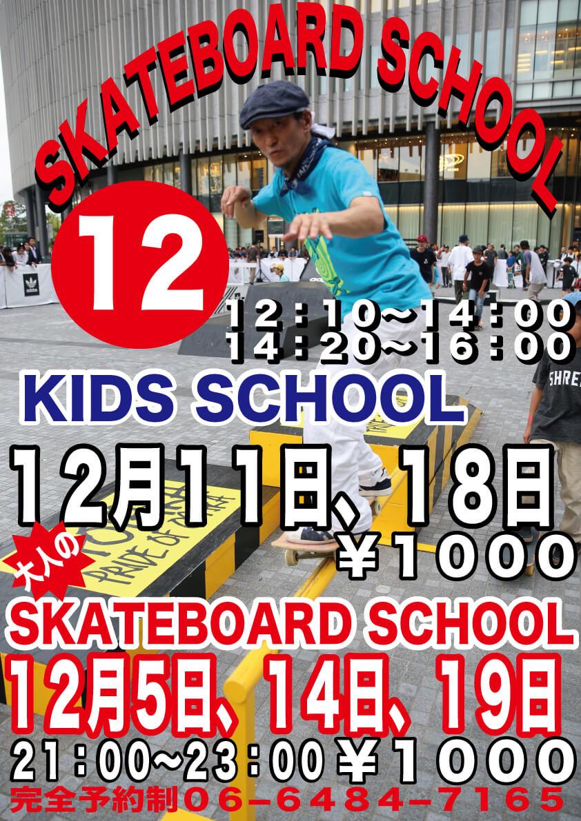 12月のスケーボードスクールのスケジュール!!!