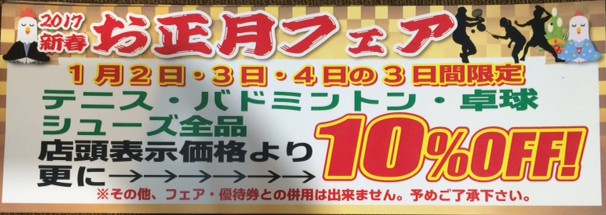 テニスコーナーお正月フェア☆彡