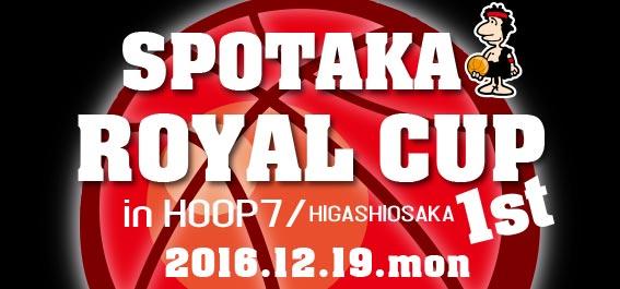 本日!「スポタカ ロワイヤル カップ in HOOP7 東大阪店 」開催!