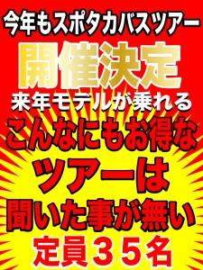 [予告]今年も開催決定3月5日スポタカバスツアーinめいほうスキー場 実質リフト券込み4800円