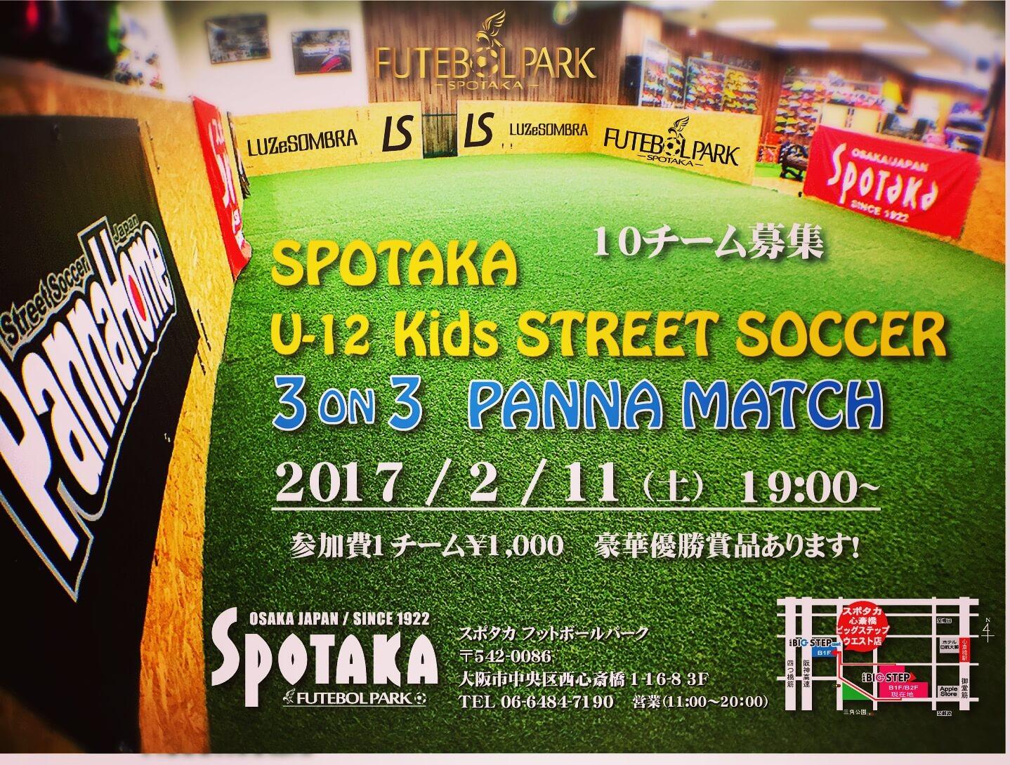 スポタカ キッズ ストリートサッカー マッチ