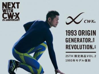 話題のCW-X25周年記念第2弾!! 限定モデル登場!! マラソン大会のNEWタイツはこれに決めた(^O^)