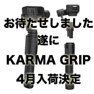 """遂に究極のスタビライザー正規販売開始 """"KARMA GRIP"""""""