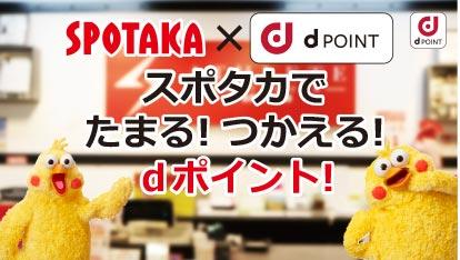 スポタカ全店で、dポイントが使えます!