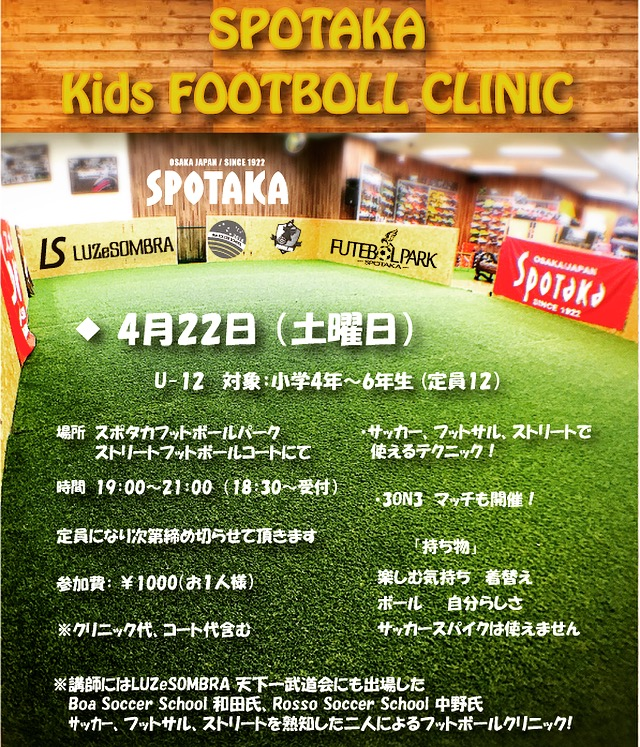 SPOTAKA KIDS FOOTBALL CLINIC
