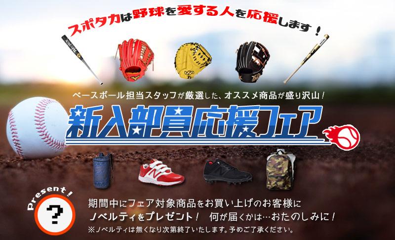 野球コーナーオンラインショップ限定イベント・新入部員応援フェア開催!