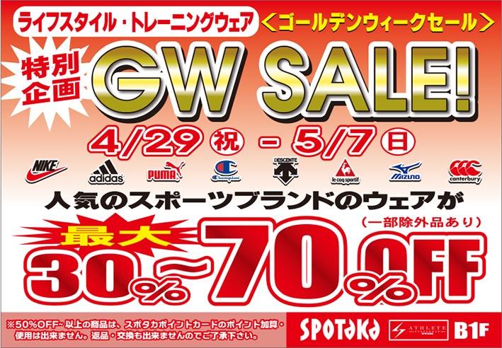 GWはスポーツウェアがお得です。