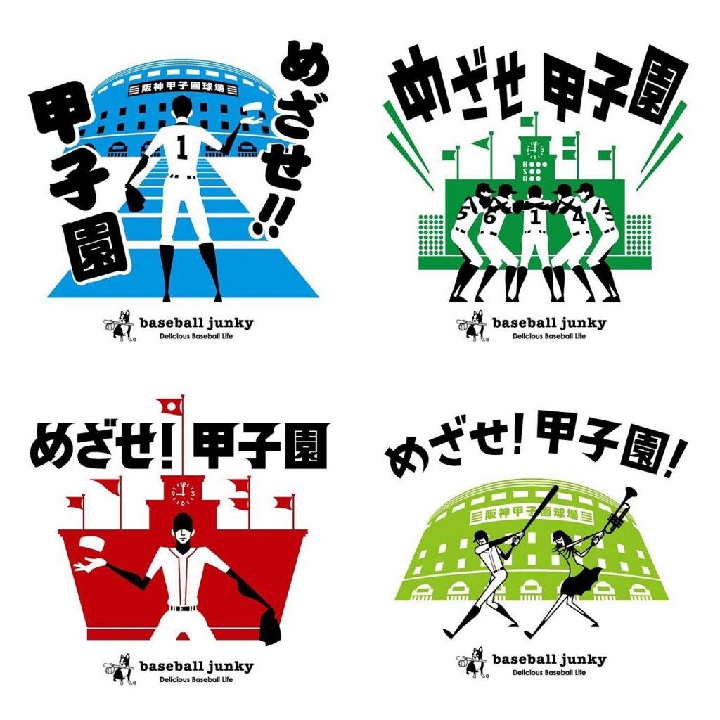 甲子園球場とベースボールジャンキーがコラボした限定Tシャツ!西日本ではスポタカだけにしかないヤバイ商品!