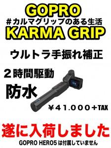 """世界最高峰の""""超安定""""スタビGOPRO KARMAGRIP入荷!"""