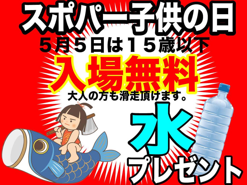 集えキッズ♬15歳以下は5月5日子供の日スポパー入場無料!