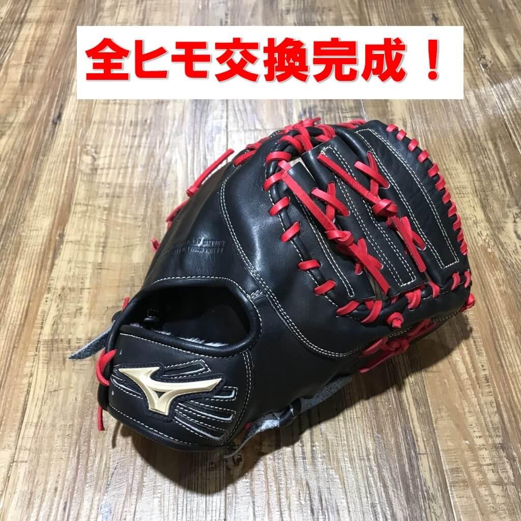 ベースボールコーナー  グラブ修理絶賛受付中!