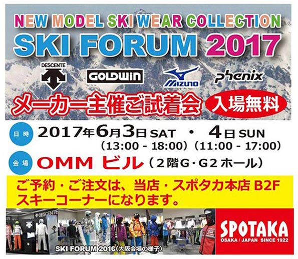 SKI FORUM 2017