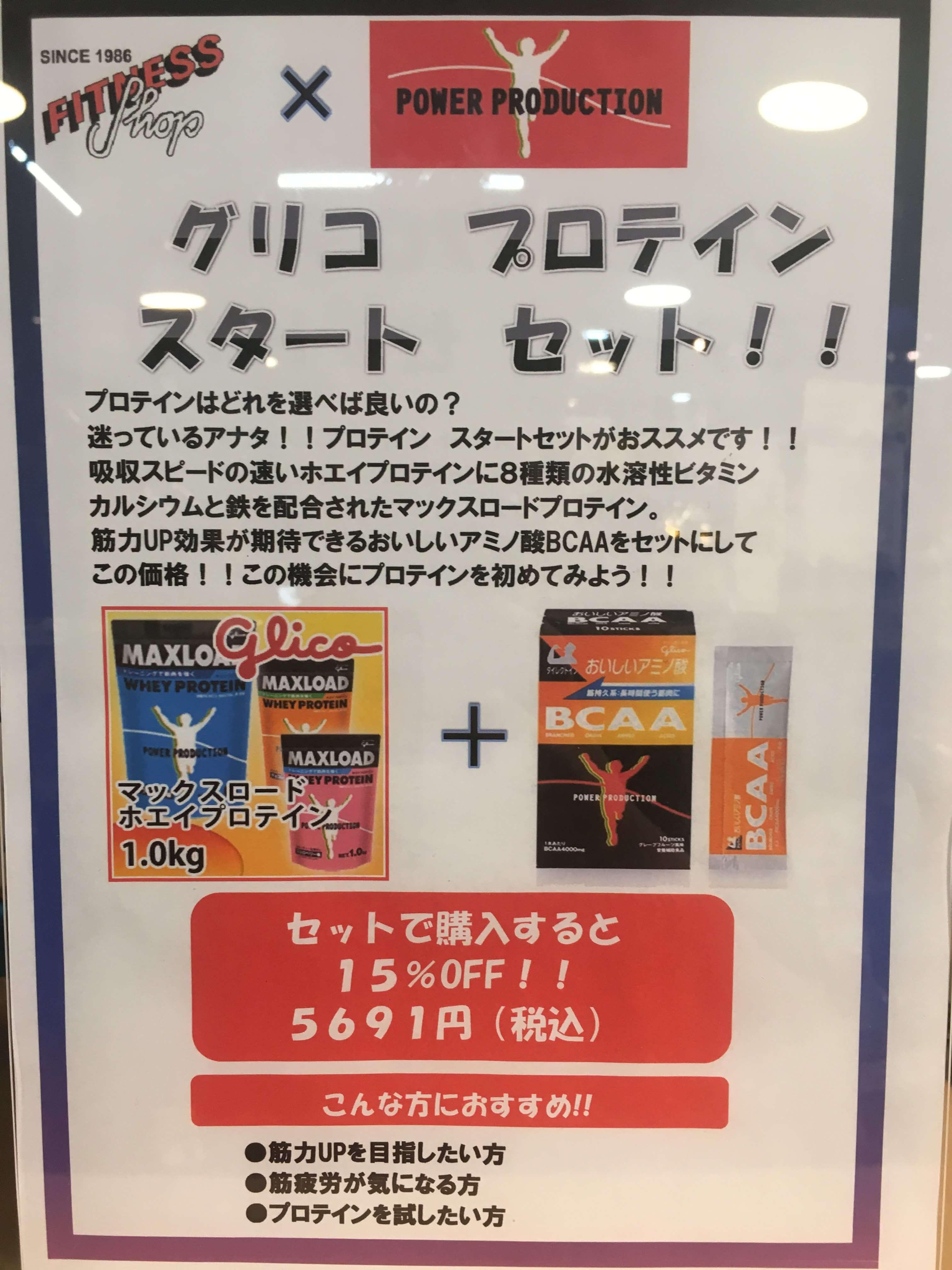 大人気グリコ パワープロダクションホエイプロテインセット割引!!