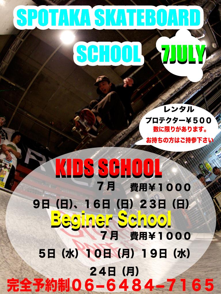 7月のスケートボードスクールスケジュール