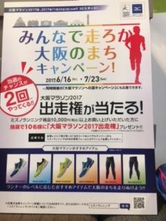 まだ諦めないで!!  当選のチャンスが2回やってくる☆  ミズノ みんなで走ろか 大阪のまち キャンペーン!!