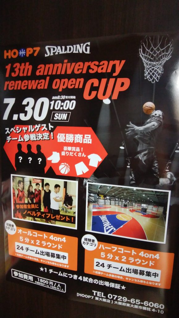 HOOP 7 東大阪店にて13周年記念大会が開催されます!