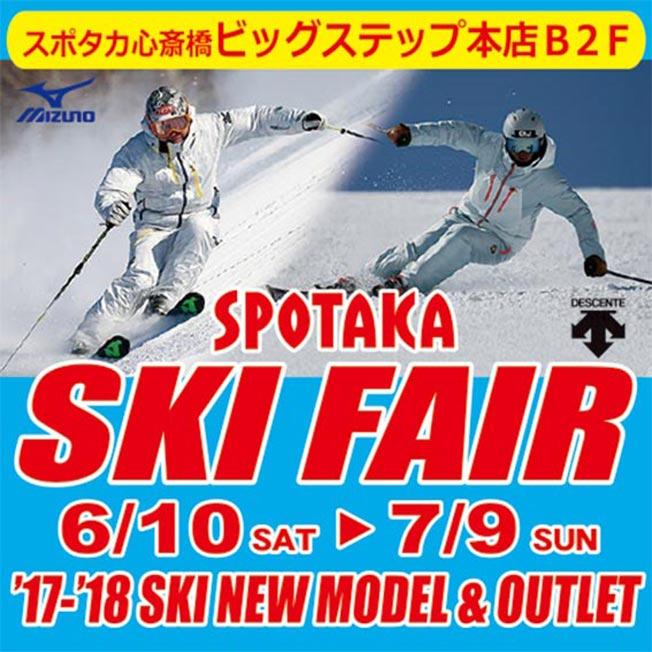 スキーフェア開催中!!