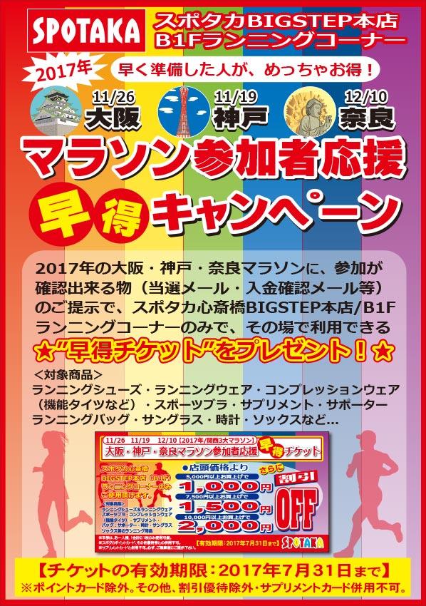 今年も開催!!大阪・神戸・奈良マラソン参加者応援早得キャンペーン☆