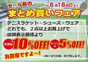 テニスまとめ買いフェア6/18までやってます☆