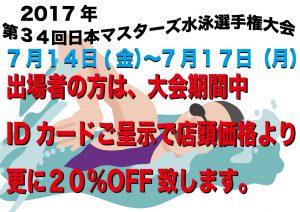7月14日〜17日間日本マスターズ水泳選手権大会に出場する皆様へ